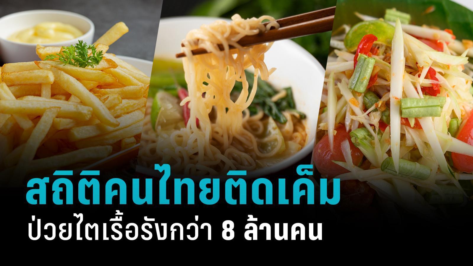 สถิติคนไทยติดเค็ม ป่วยไตเรื้อรังกว่า 8 ล้านคน