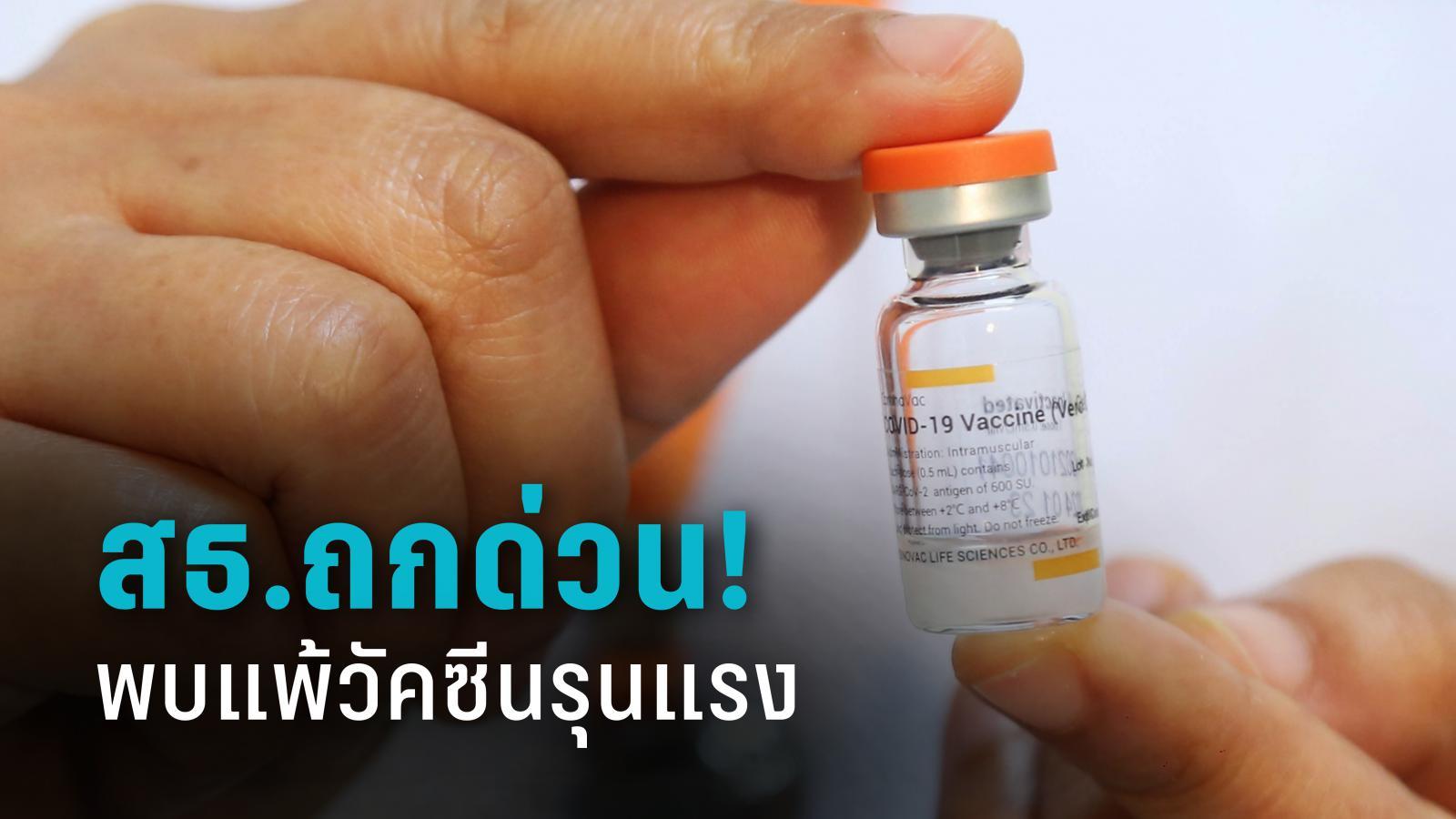 """สธ.ถกด่วน! บุคลากรทางแพทย์วัย 28 ปี แพ้วัคซีนรุนแรง โชคดีช่วยทัน ปักเข็มแล้ว 7,262 ราย รับวัคซีน """"ซิโนแวค"""""""