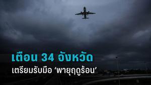 """เตือน 34 จังหวัด รับมือ """"พายุฤดูร้อน"""" ฝนฟ้าคะนอง – ลมกระโชกแรง"""