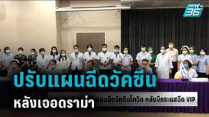 รพ.นครพิงค์ ปรับแผนฉีดวัคซีน หลังเจอดราม่าฉีดวีไอพี