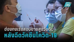 ฮ่องกงเร่งสอบ ผู้สูงอายุเสียชีวิตหลังฉีดวัคซีนโควิด-19