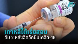 เกาหลีใต้เร่งสอบ ดับ 2 หลังฉีดวัคซีนโควิด-19
