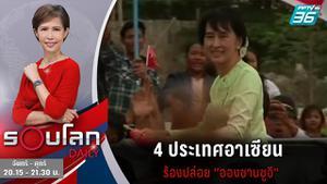 """4 ประเทศอาเซียน ร้องปล่อย """"อองซานซูจี""""   3 มี.ค. 64   รอบโลก DAILY"""