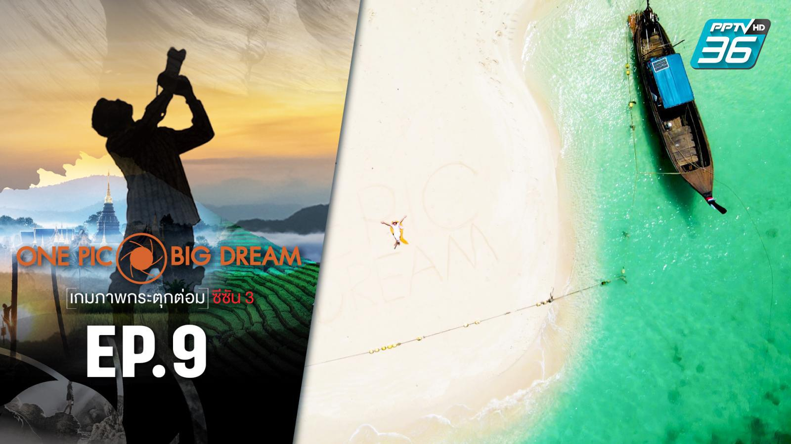 ONE PIC BIG DREAM เกมภาพกระตุกต่อม ซีซัน 3 EP.9 | 3 มี.ค. 64 | PPTV HD 36
