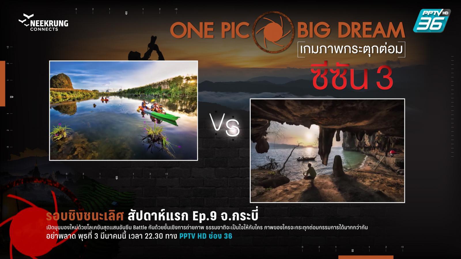 ภาพอันซีน จ.กระบี่ ที่ชนะใจกรรมการ | ONE PIC BIG DREAM เกมภาพกระตุกต่อม ซีซัน 3 EP.9