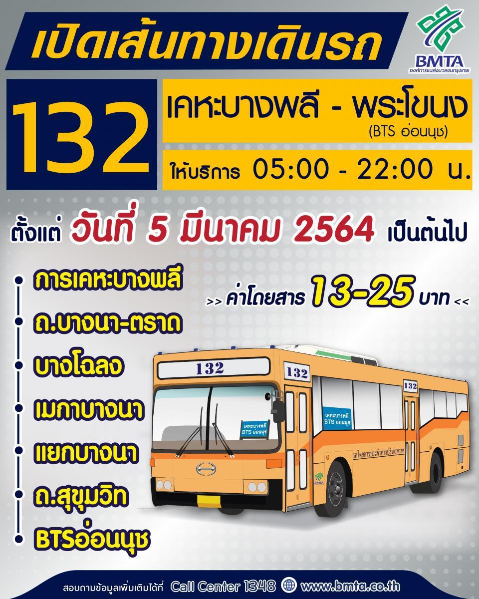 ชาวบางพลีเฮ! รถเมล์สายใหม่ 132 บีทีเอสอ่อนนุช- การเคหะแห่งชาติโครงการวาระที่ 2 (บางพลี)