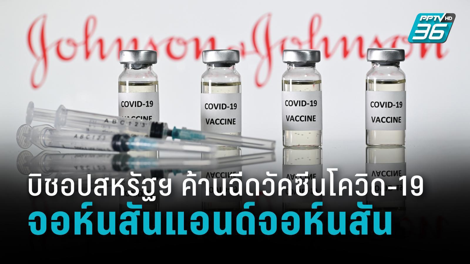 บิชอปสหรัฐฯ เตือนชาวคาทอลิก อย่าฉีดวัคซีนโควิด-19 จอห์นสันแอนด์จอห์นสัน