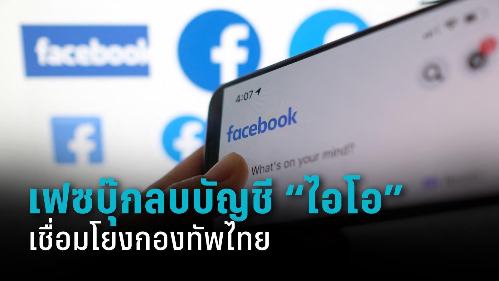 """เฟซบุ๊กลบบัญชี """"ไอโอ"""" เชื่อมโยงกองทัพไทย"""