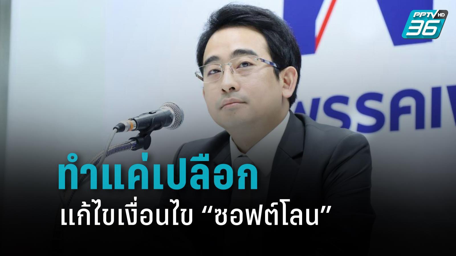 """""""เพื่อไทย"""" สวน """"อาคม"""" แก้ไขเงื่อนไข """"ซอฟต์โลน"""" ทำแค่เปลือก"""