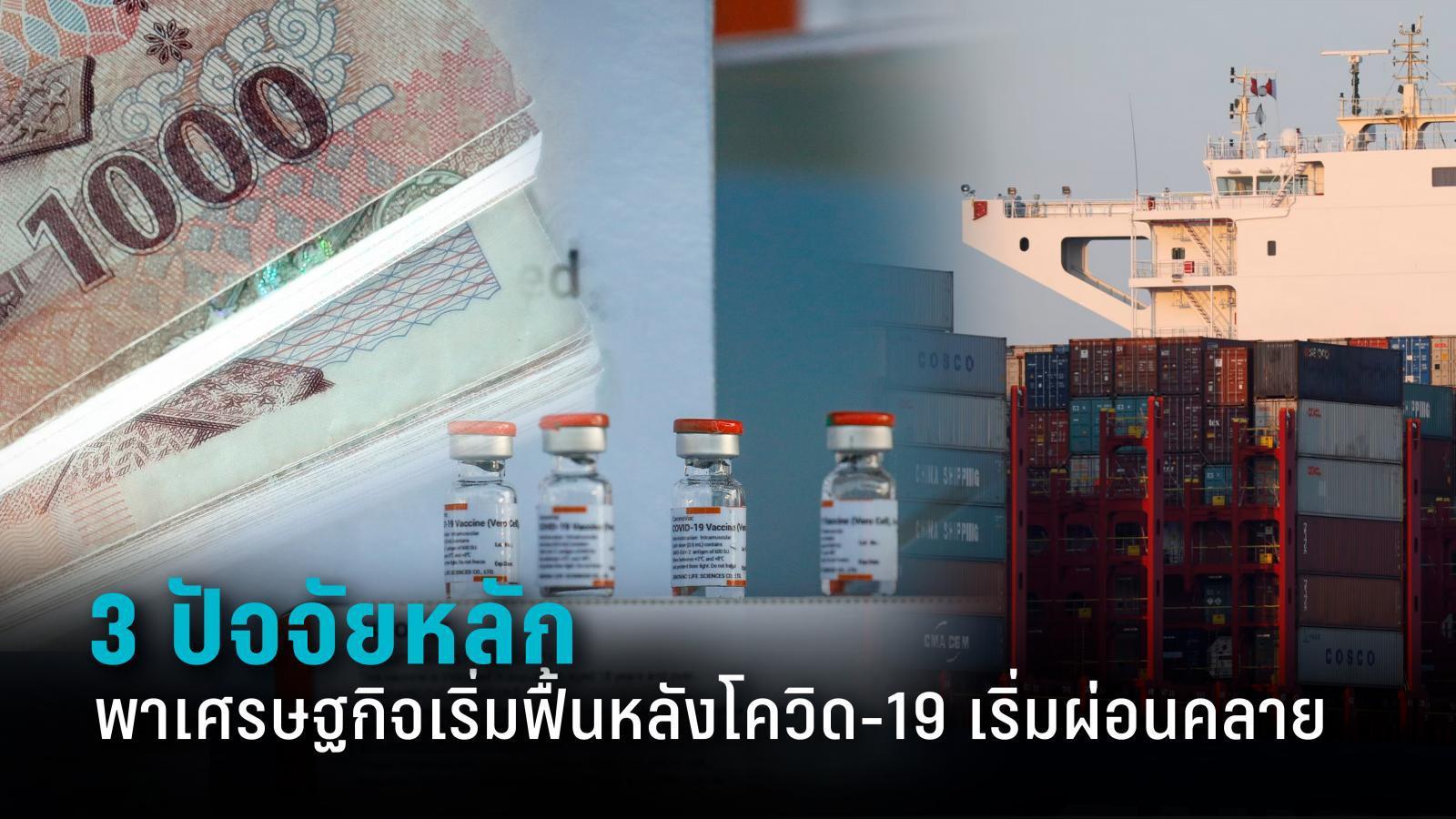 3 ปัจจัยหลักพาเศรษฐกิจไทยทยอยปรับตัวดีขึ้นหลังโควิด-19 เริ่มผ่อนคลาย
