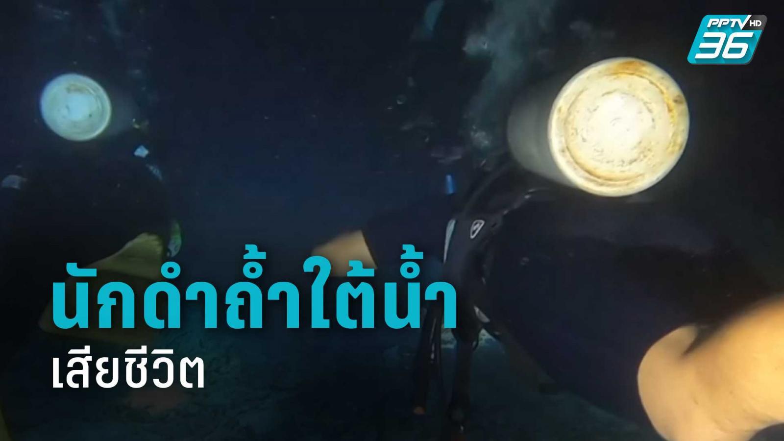 นักดำถ้ำใต้น้ำ เสียชีวิต กลางทะเลสองห้อง