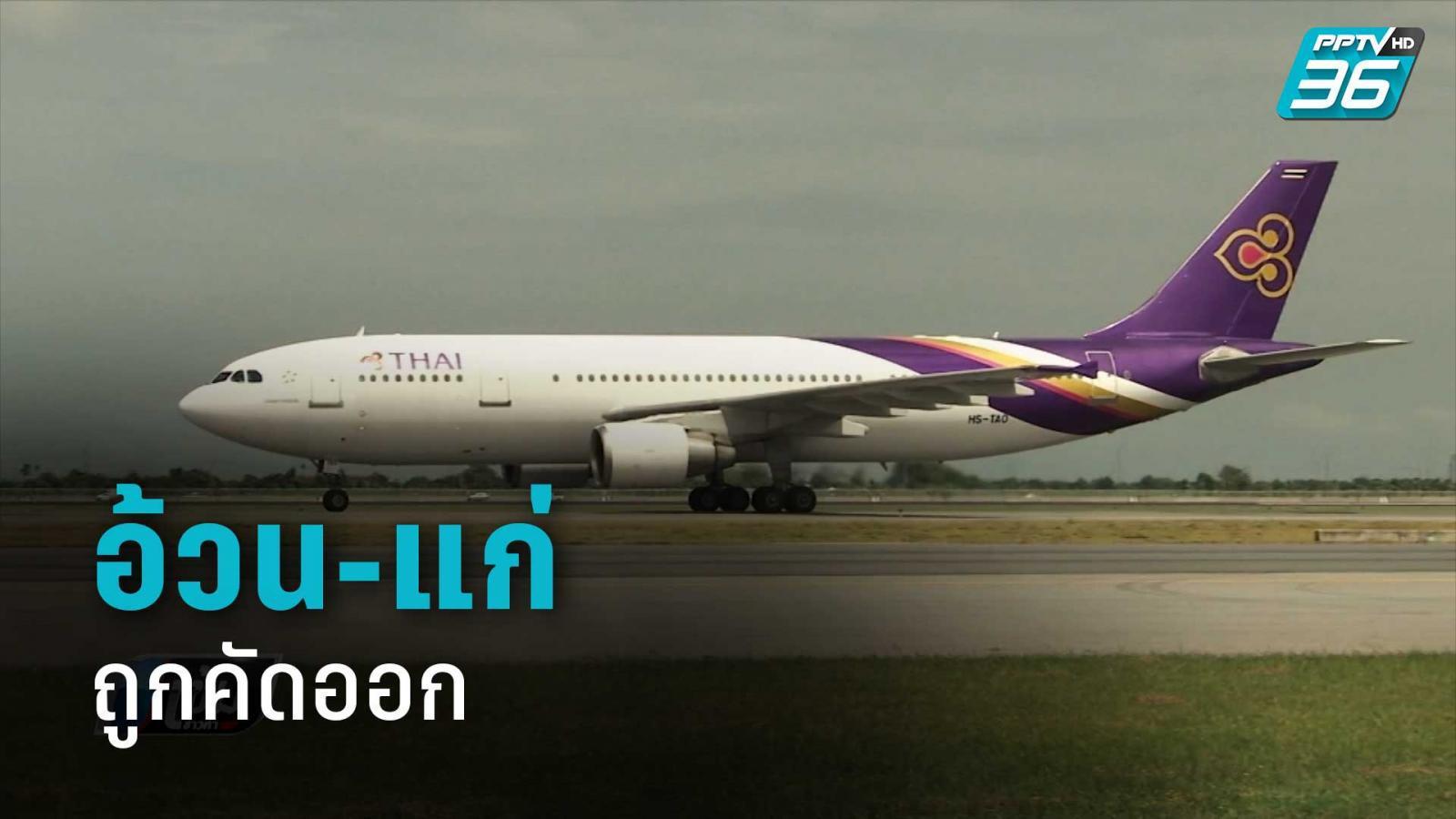 แอร์ฯการบินไทย ตัดพ้อ อ้วน-แก่ ถูกคัดออก