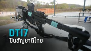 """""""DTI7"""" ส่อง! สมรรถนะ คุณสมบัติ ปืนเล็กสัญชาติไทย"""