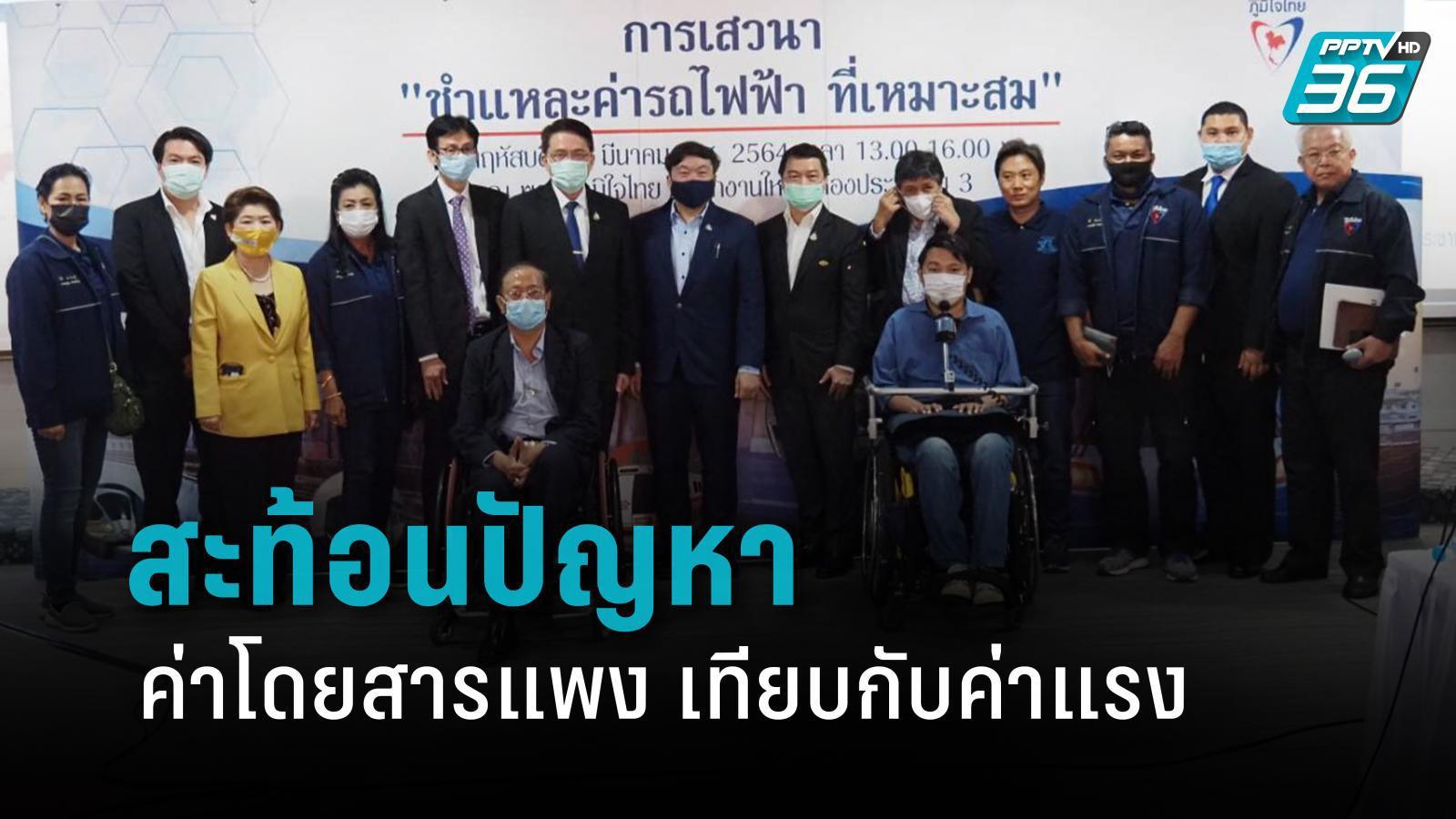 """""""ภูมิใจไทย"""" เปิดเวที """"ชำแหละค่ารถไฟฟ้า ที่เหมาะสม"""""""