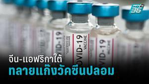 จีน-แอฟริกาใต้ทลายแก๊งวัคซีนโควิด-19 ปลอม