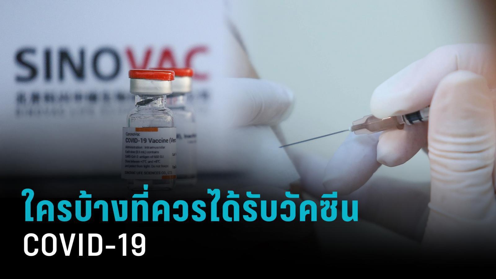 ใครบ้างที่ควรได้รับวัคซีน โควิด-19