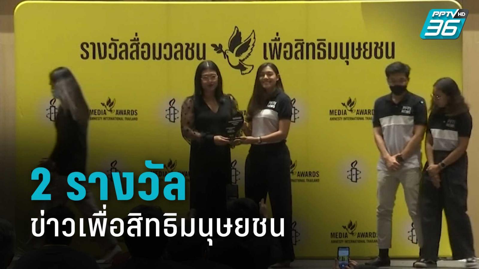 พีพีทีวี คว้า 2 รางวัล ข่าวเพื่อสิทธิมนุษยชน 2563