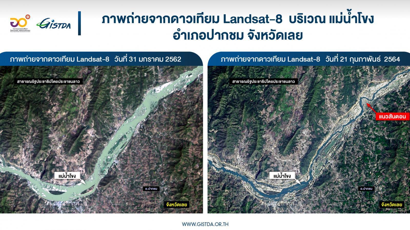 วิกฤตแม่น้ำโขง จิสด้า เผยภาพถ่ายจากดาวเทียม