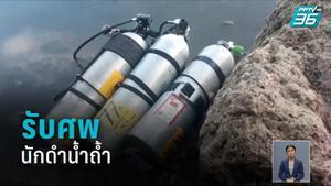 ครอบครัวรับศพนักดำน้ำถ้ำกลับชลบุรี