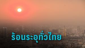 กรมอุตุฯ เผยทั่วไทยอากาศร้อน ฝนตกบางแห่ง เหนือระวังฝุ่นควัน