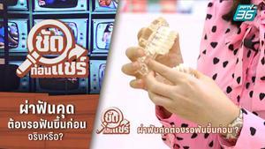ชัดก่อนแชร์ | ผ่าฟันคุดต้องรอให้เห็นฟันขึ้นก่อน จริงหรือ? | PPTV HD 36