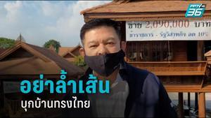 """อย่าล้ำเส้น! """"สิระ"""" เตือนม็อบ ไม่รับประกันความปลอดภัย หากบุกบ้านทรงไทย"""
