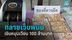 """บุกทลายเว็บพนันออนไลน์  เครือข่าย """"เสี่ยลี่ ปากช่อง"""" พบเงินหมุนเวียน 100 ล้านบาท"""