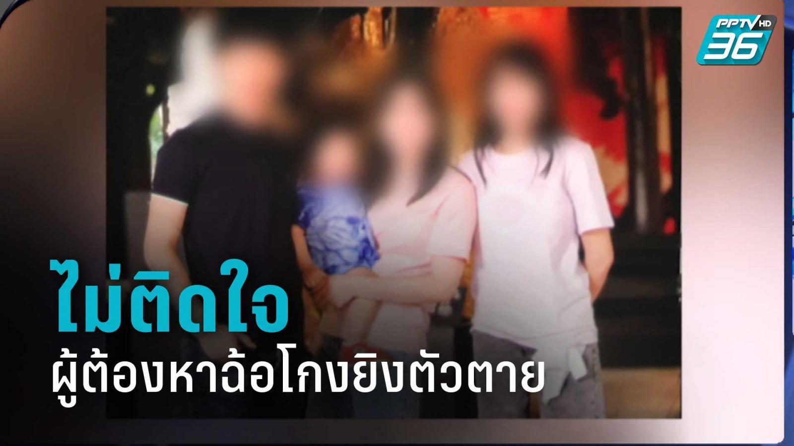 ญาติไม่ติดใจ ผู้ต้องหาฉ้อโกงยิงตัวตาย พร้อมภรรยาดับ 3 ศพ ตร.แจงเหตุปิดล้อมนาน