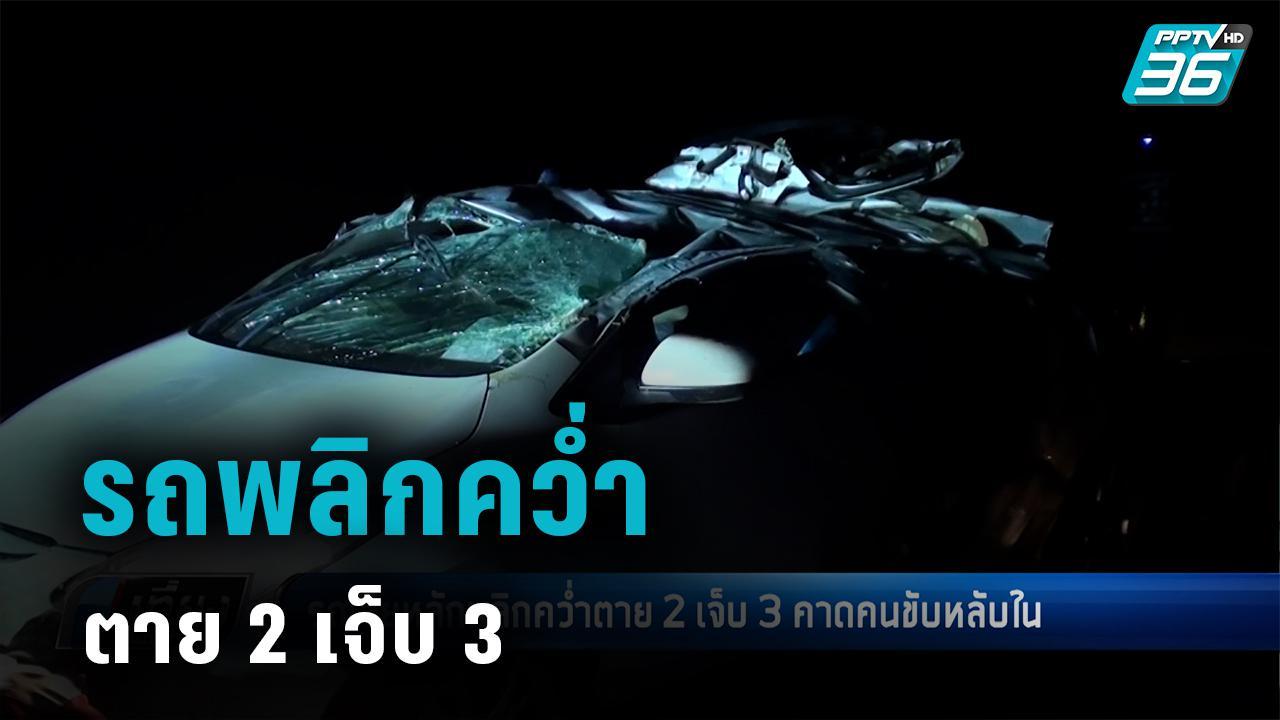 รถเสียหลักพลิกคว่ำตาย 2 เจ็บ 3 คาดคนขับหลับใน