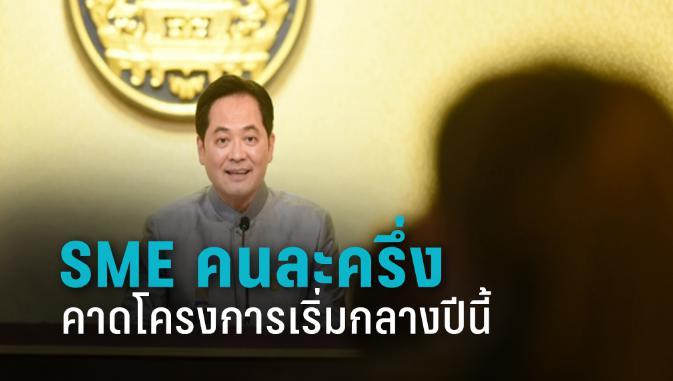 """รัฐบาลเตรียมเปิดตัวโครงการ """"SME คนละครึ่ง"""" คาดเริ่มกลางปีนี้"""