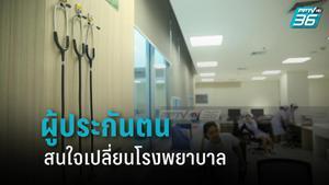 ผู้ประกันตน สนใจเปลี่ยนโรงพยาบาล รีบยื่นภายใน 31 มี.ค.นี้