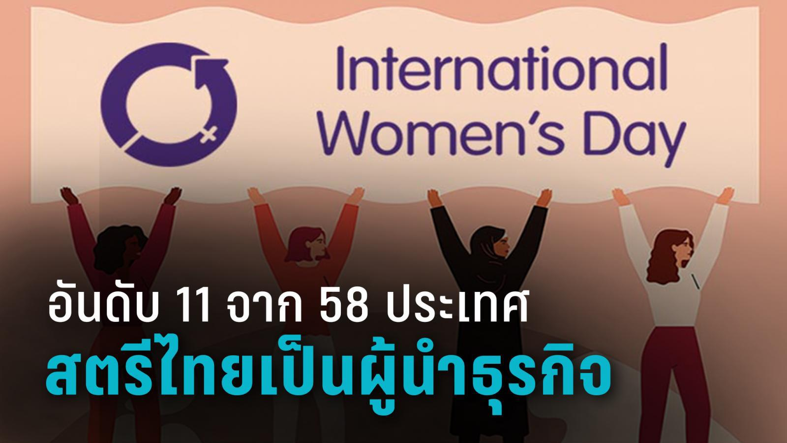 ไทย ติดอันดับที่ 11 จาก 58  ประเทศ ผู้หญิงมีบทบาทในฐานะผู้นำทางธุรกิจ