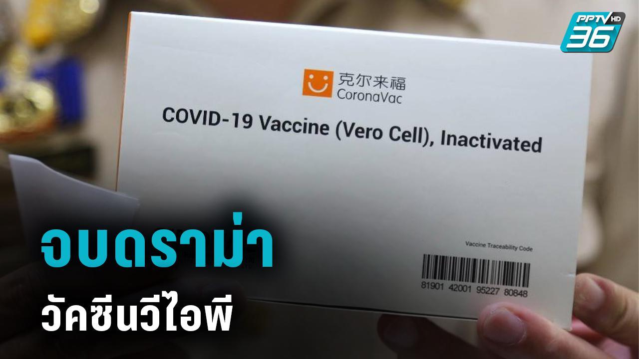 จบดราม่า สธ.เผยไม่พบความผิด กรณีฉีดวัคซีนวีไอพี ย้ายกลับผอ.รพ.