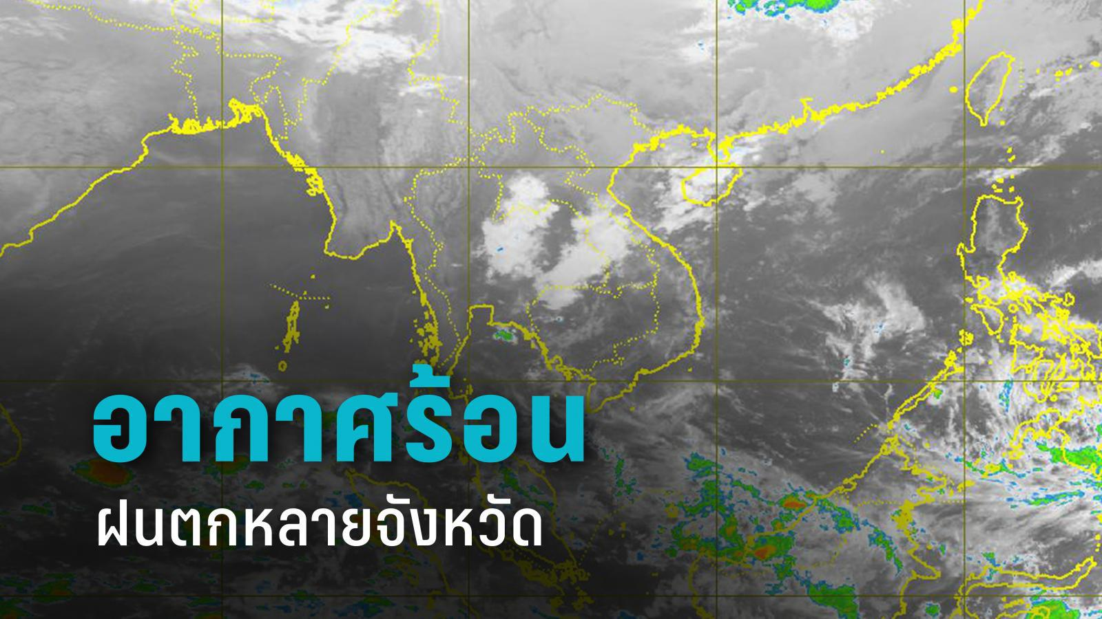กรมอุตุฯ เตือน ทั่วไทยอากาศร้อน ฝนตก-ลมแรง กระทบ 20 จังหวัด