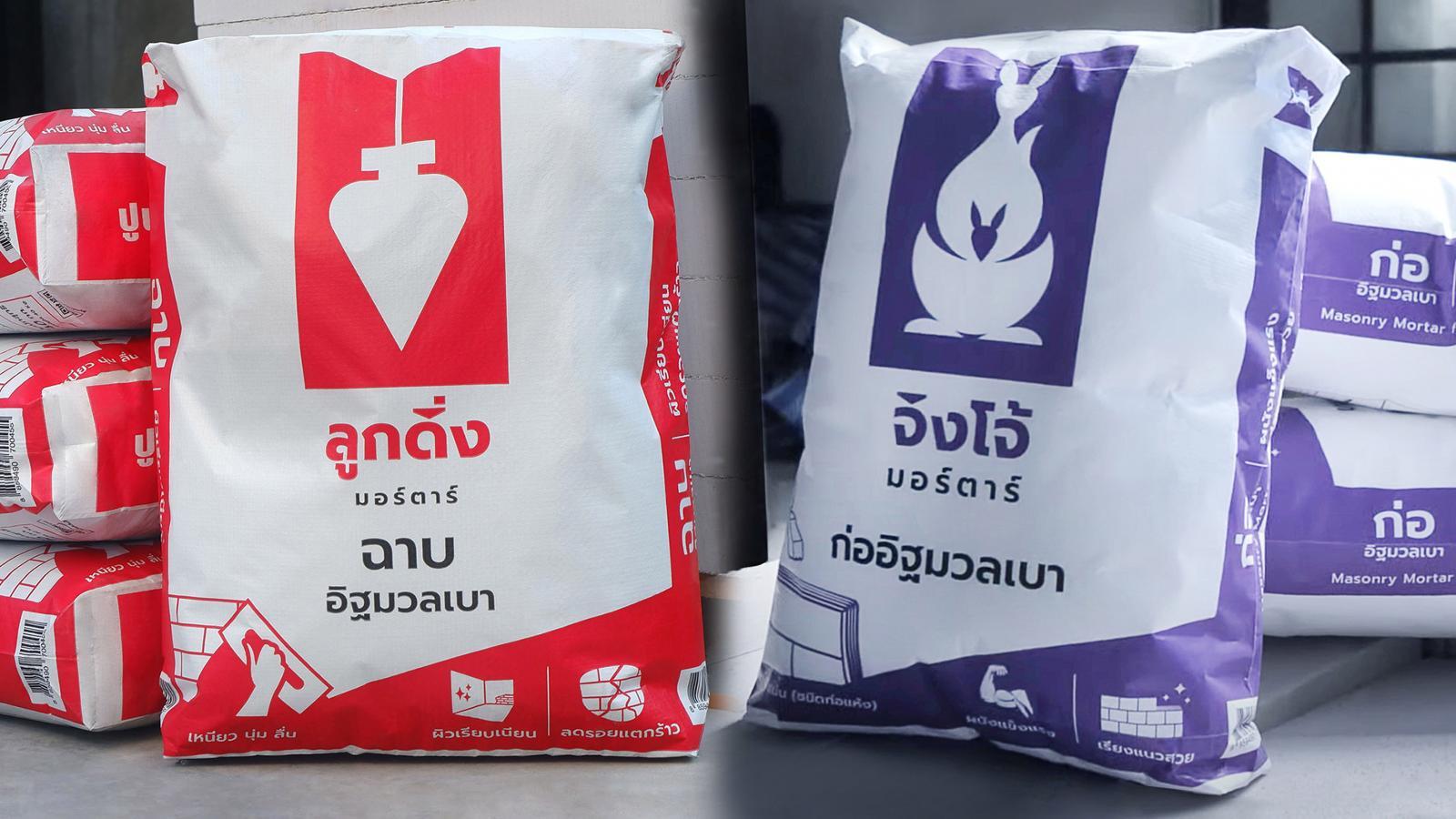 """""""ปูนลูกดิ่ง-ปูนจิงโจ้"""" ผู้นำนวัตกรรมปูนก่อ-ฉาบอิฐมวลเบาเจ้าแรกของไทย ชูภาพลักษณ์ใหม่เน้นสื่อสารง่าย ปรับโฉมแพ็กเกจใหม่ใช้งานสะดวกขึ้น"""
