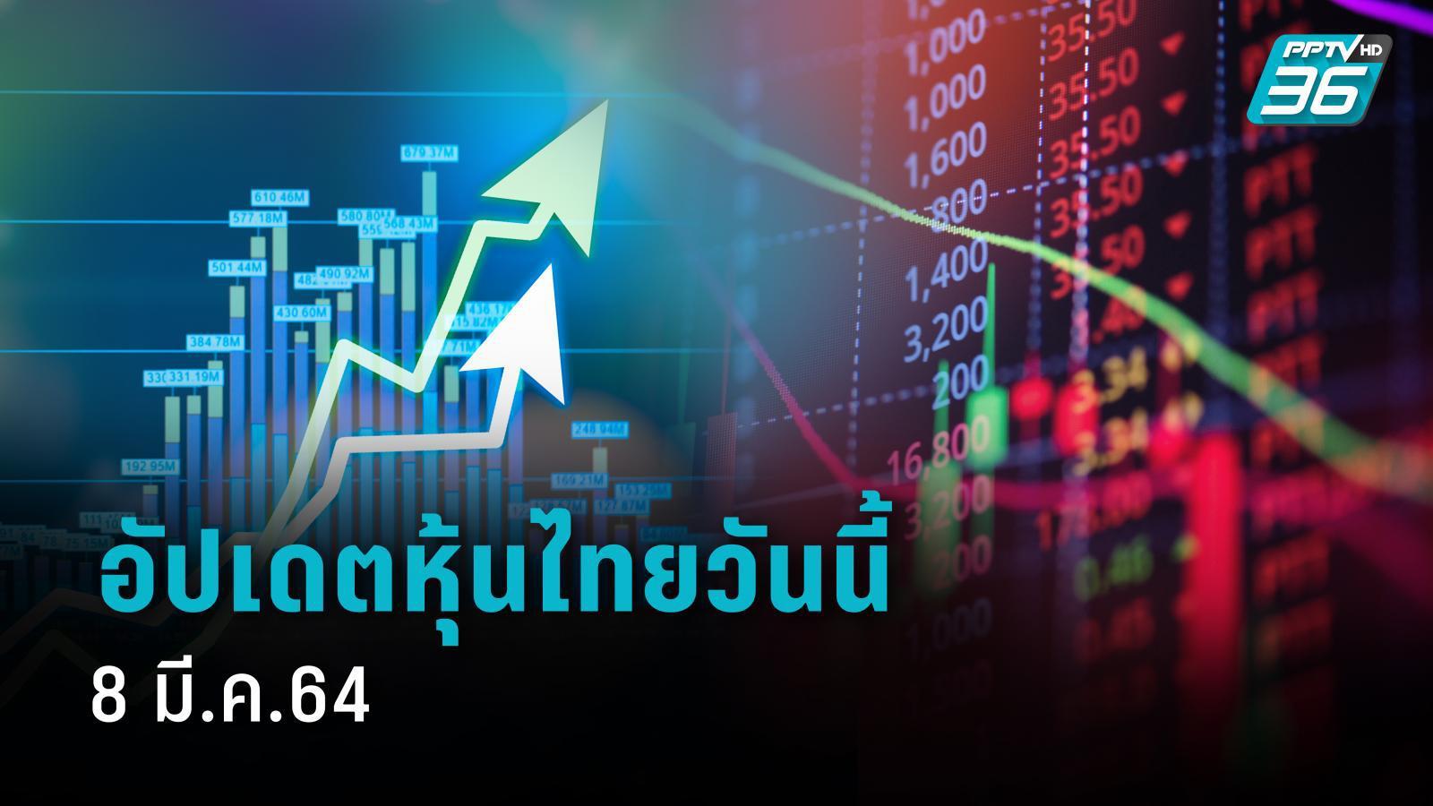หุ้นไทย (8 มี.ค.64)  ปิดการซื้อขาย 1,543.76 จุด ปรับลง -0.35 จุด พร้อม สรุปภาพรวม SET Index เดือน ก.พ.64