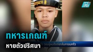 ทหารเกณฑ์ หายตัวปริศนากว่า 1 ปี ญาติวอน ผู้พบเห็นติดต่อกลับ