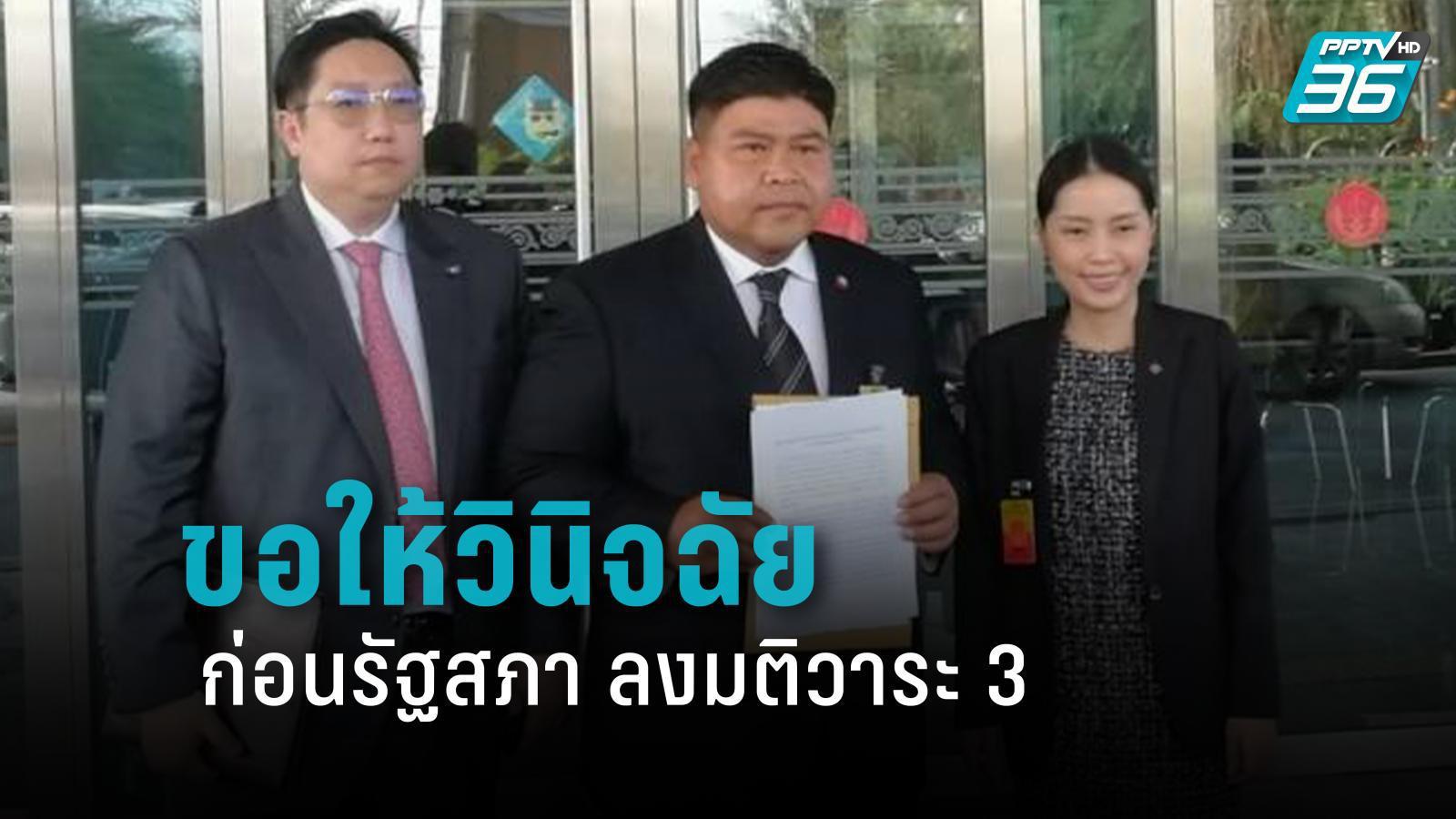 """""""กลุ่มสร้างไทย"""" ยื่น """"ศาลรัฐธรรมนูญ"""" ขอให้วินิจฉัย ปมอำนาจรัฐสภาแก้รธน. ก่อนลงมติวาระ 3"""