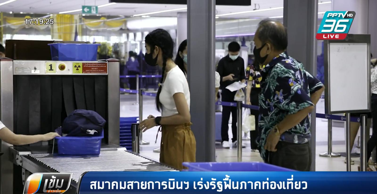 สมาคมสายการบินฯ เร่งรัฐฟื้นภาคท่องเที่ยว