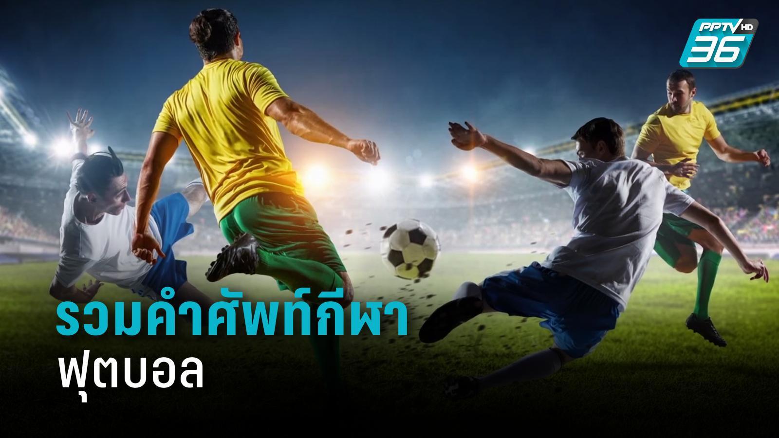 ฝึกภาษาอังกฤษกับกีฬา ฟุตบอลแมตช์หน้ารับรองว่ามันกว่าเดิม!