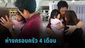"""""""ตู่ ภพธร"""" บินทำงานต่างประเทศ ห่างครอบครัว 4 เดือน ภรรยา-ลูกกอดให้กำลังใจ"""