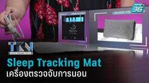 Sleep Tracking Mat เครื่องตรวจจับการนอน