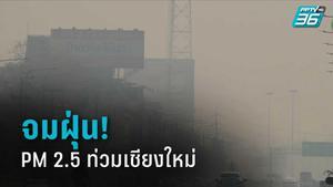 แชมป์โลก 3 วันติด! เชียงใหม่ ฝุ่น PM 2.5 ขั้นวิกฤต ป่วยทางเดินหายใจเกือบหมื่นคน