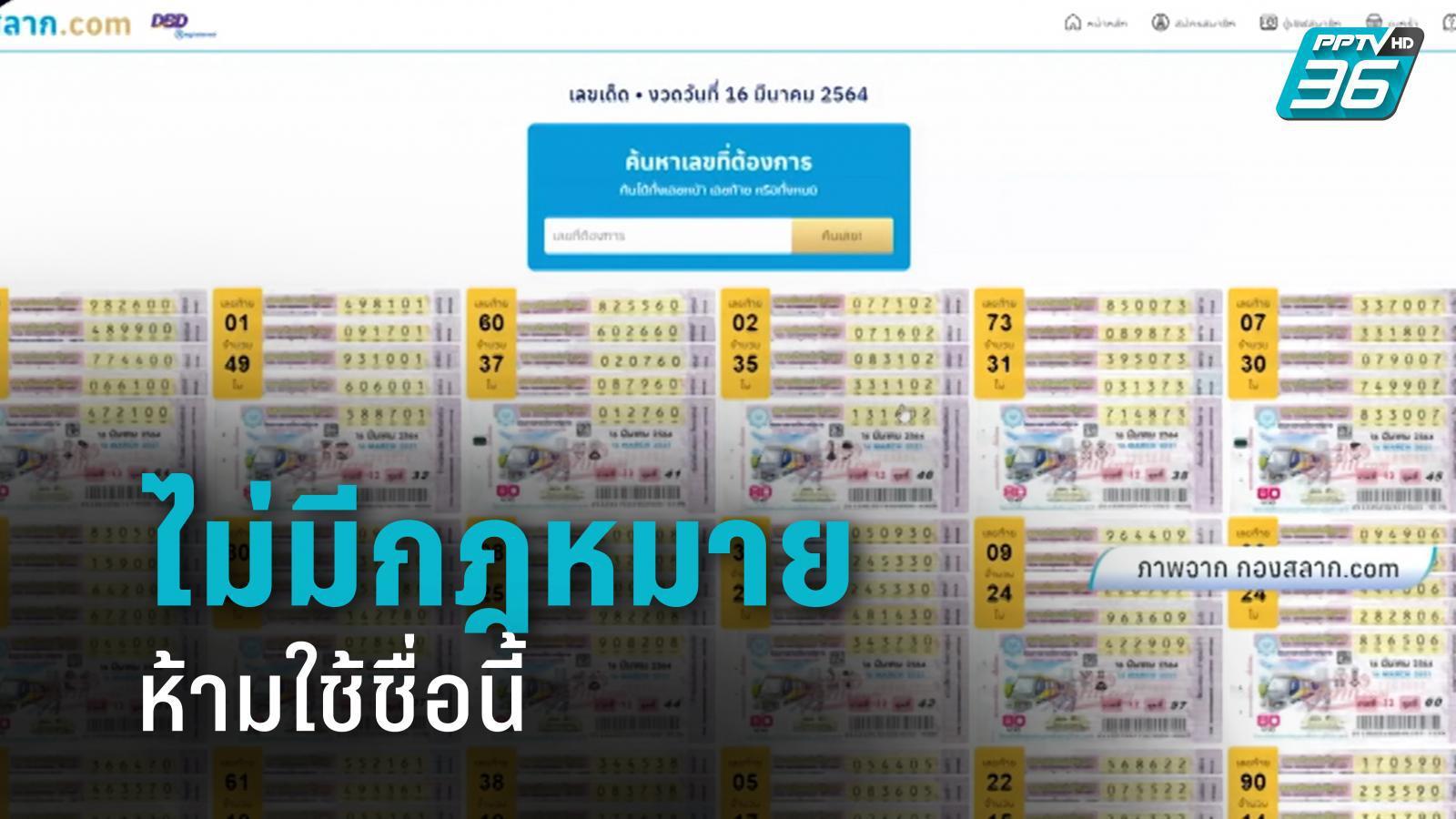 กองสลาก.com แจง ไม่มีกฎหมายห้ามใช้ชื่อนี้