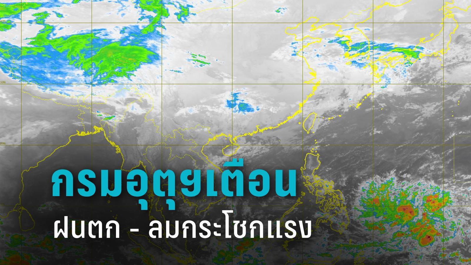 กรมอุตุฯ เตือน ไทยอากาศร้อน ฝนตก ลมกระโชกแรง กทม.ฟ้าคะนอง 10%