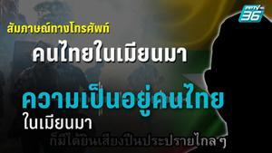 ความเป็นอยู่คนไทยในเมียนมาหลังรัฐประหาร