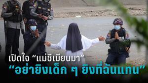 """เปิดใจ """"แม่ชีเมียนมา"""" ผู้คุกเข่าขอร้องเจ้าหน้าที่งดใช้ความรุนแรง"""