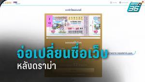 กองสลาก.com จ่อเปลี่ยนชื่อเว็บหลังดราม่า