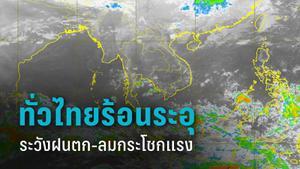ทั่วไทยร้อนระอุ! เจอทั้งฝนตก-ลมแรง กทม.ฟ้าคะนอง 20%