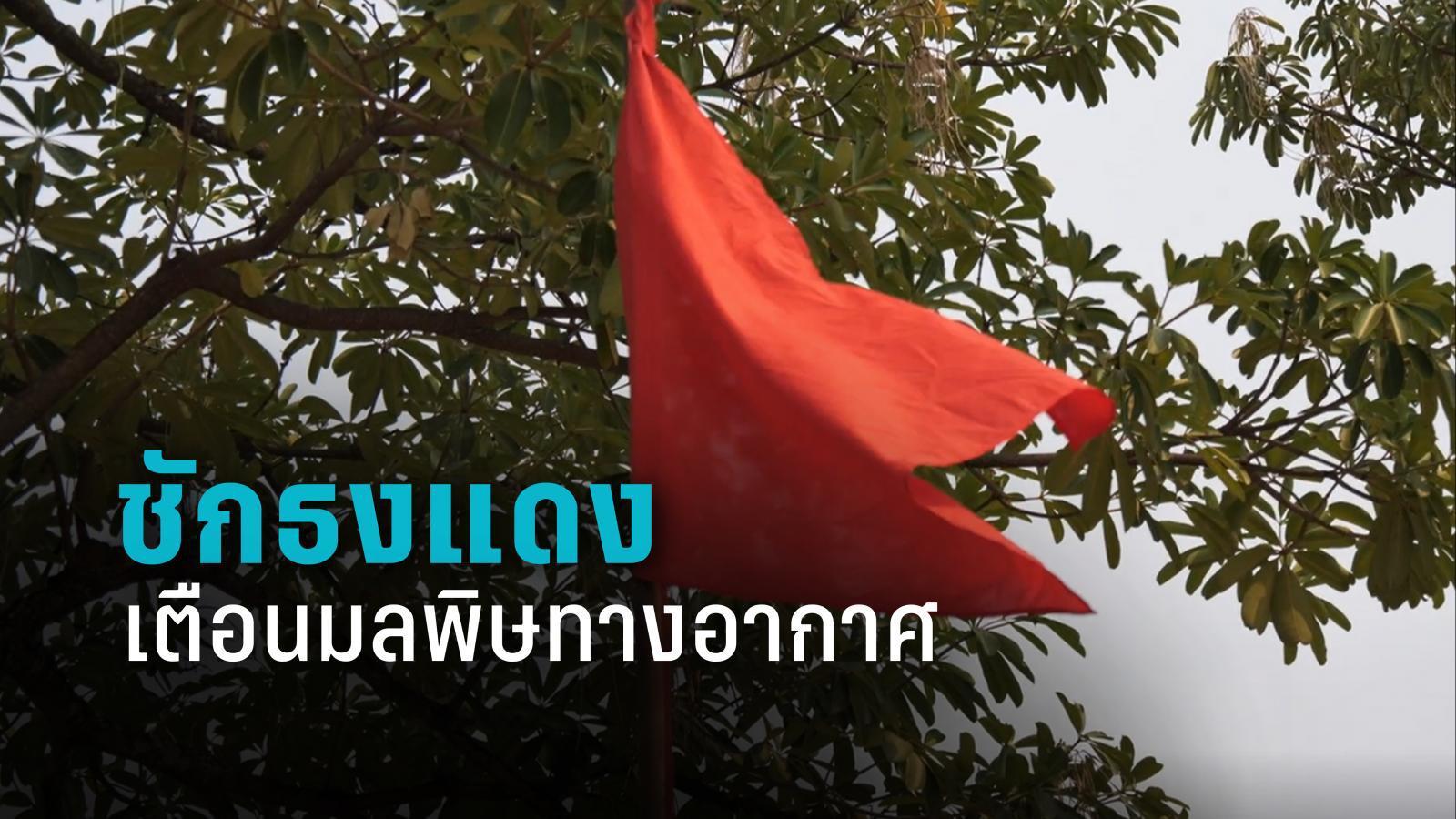 ชักธงแดง ขนพัดลมไล่ฝุ่นในห้องเรียน พบเด็กหลายคน มีอาการระบบทางเดินหายใจ